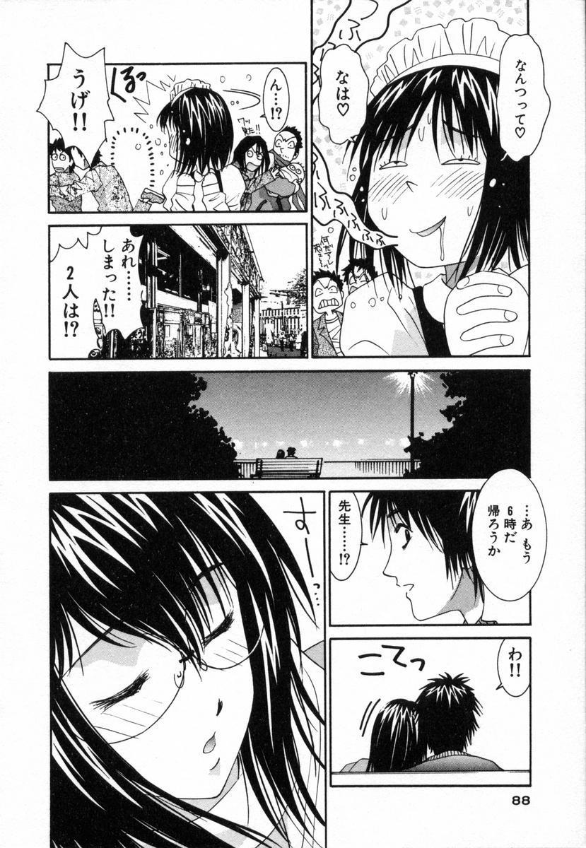 Boku no Kateikyoushi 88