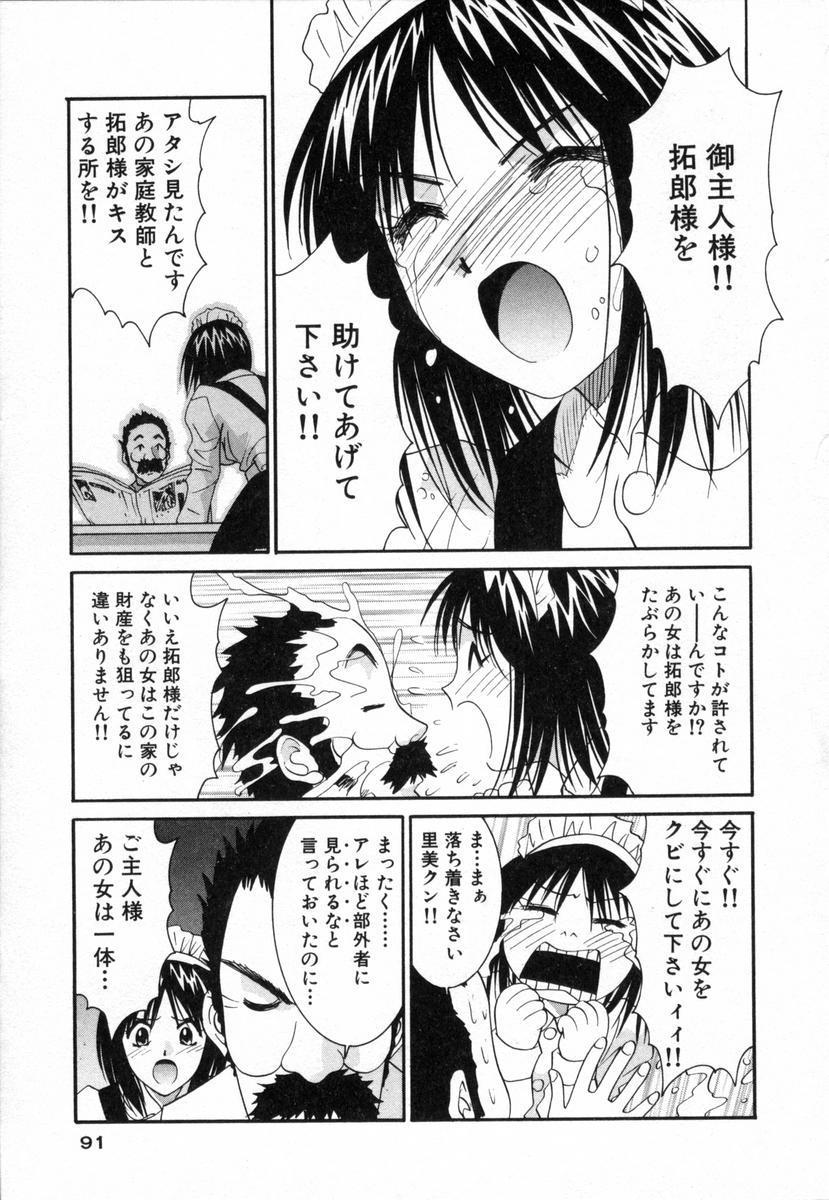 Boku no Kateikyoushi 91