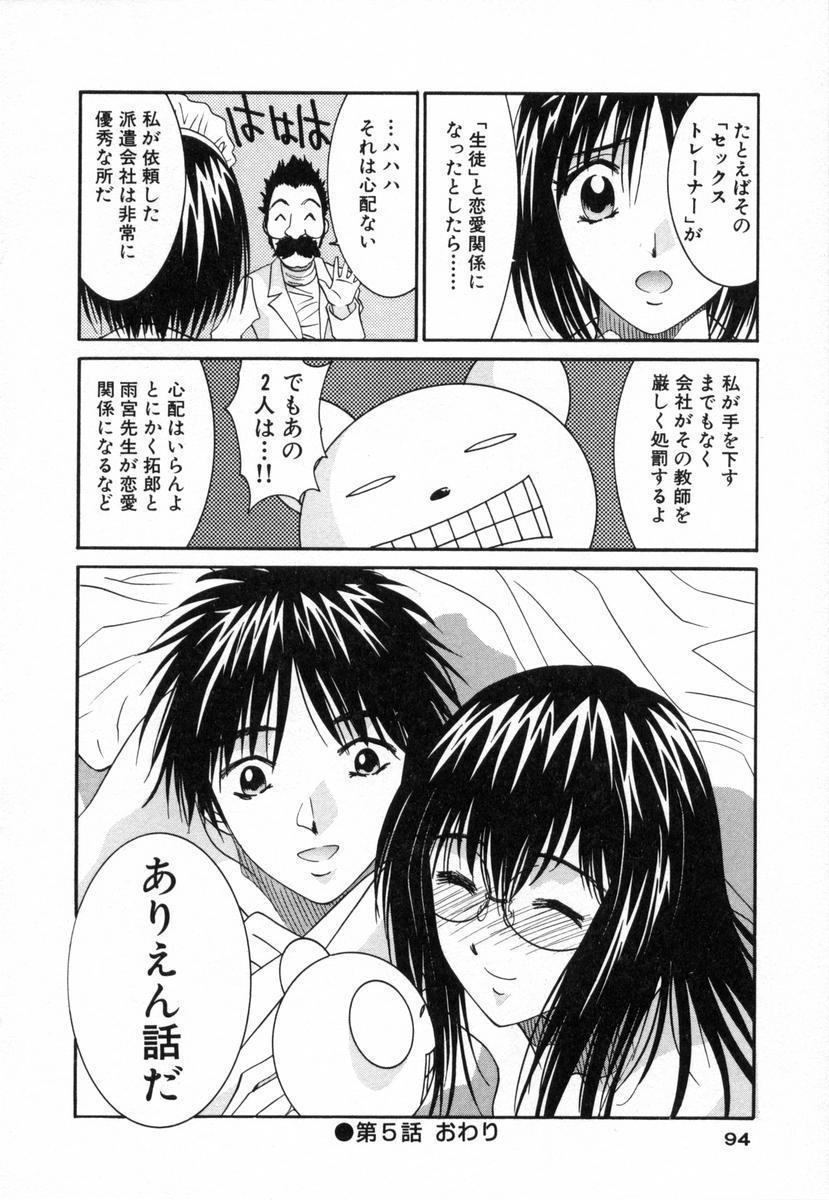 Boku no Kateikyoushi 94