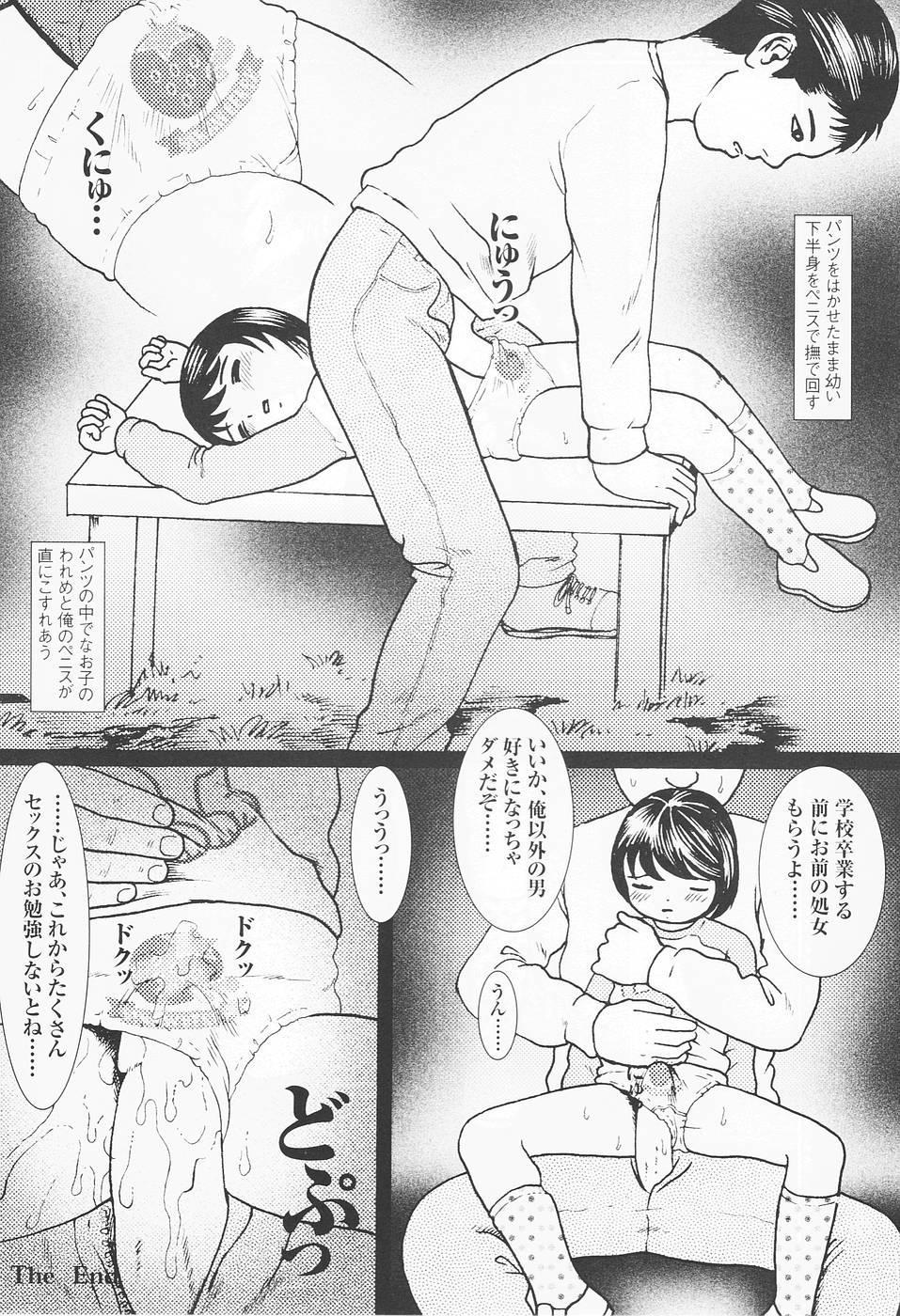 Kodomo Rakuen Ransel Shoujo Hen 103