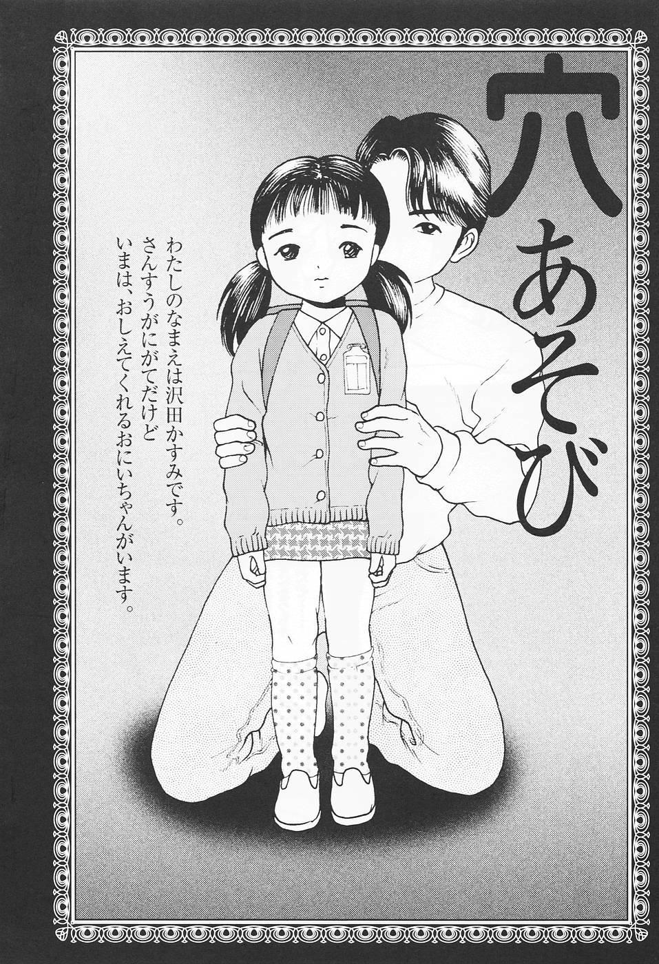 Kodomo Rakuen Ransel Shoujo Hen 104