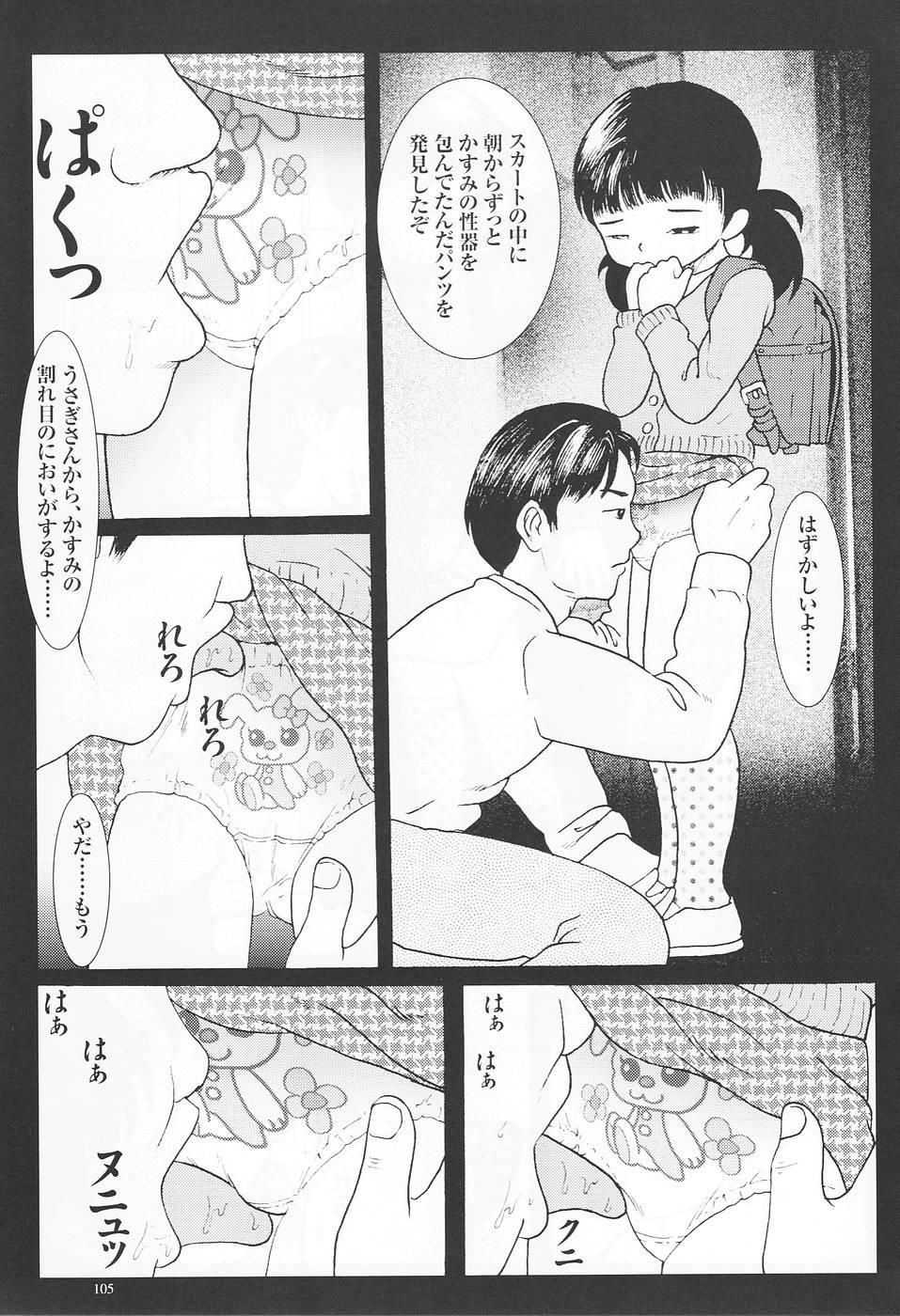 Kodomo Rakuen Ransel Shoujo Hen 107