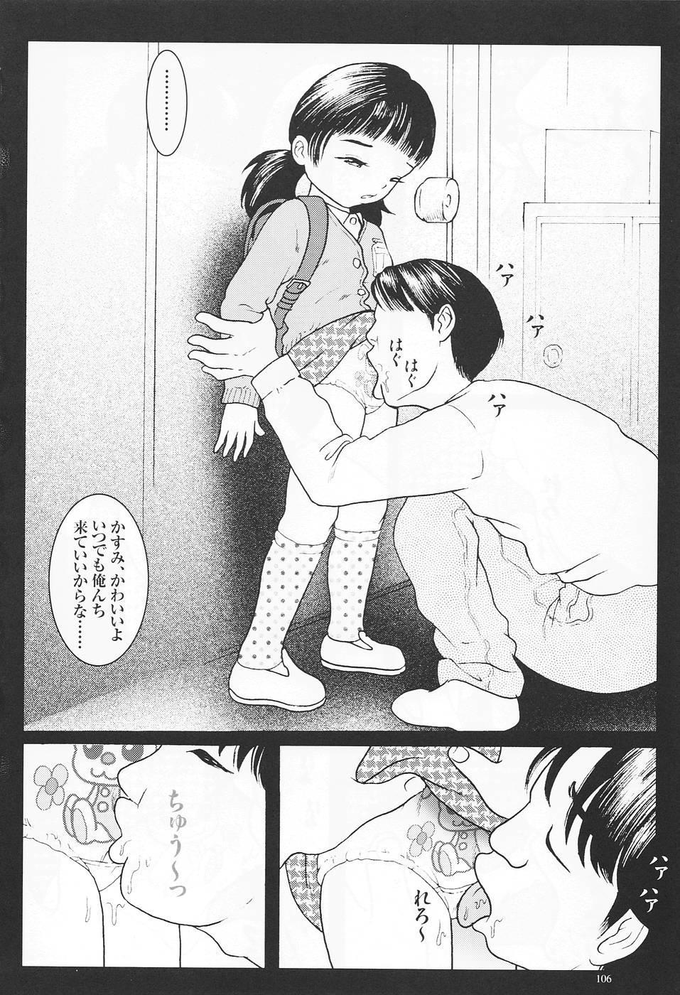 Kodomo Rakuen Ransel Shoujo Hen 108