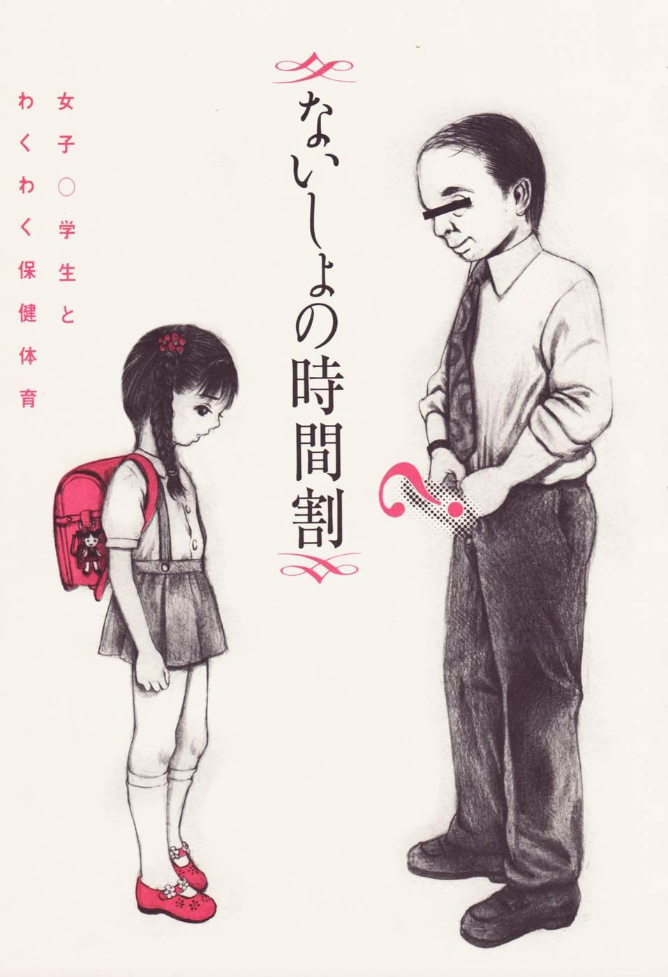 Kodomo Rakuen Ransel Shoujo Hen 10
