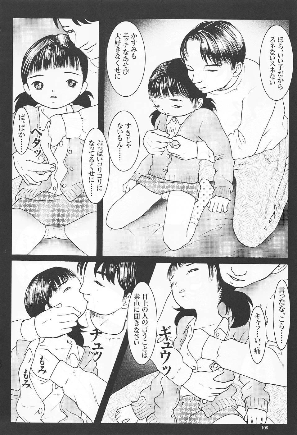 Kodomo Rakuen Ransel Shoujo Hen 110