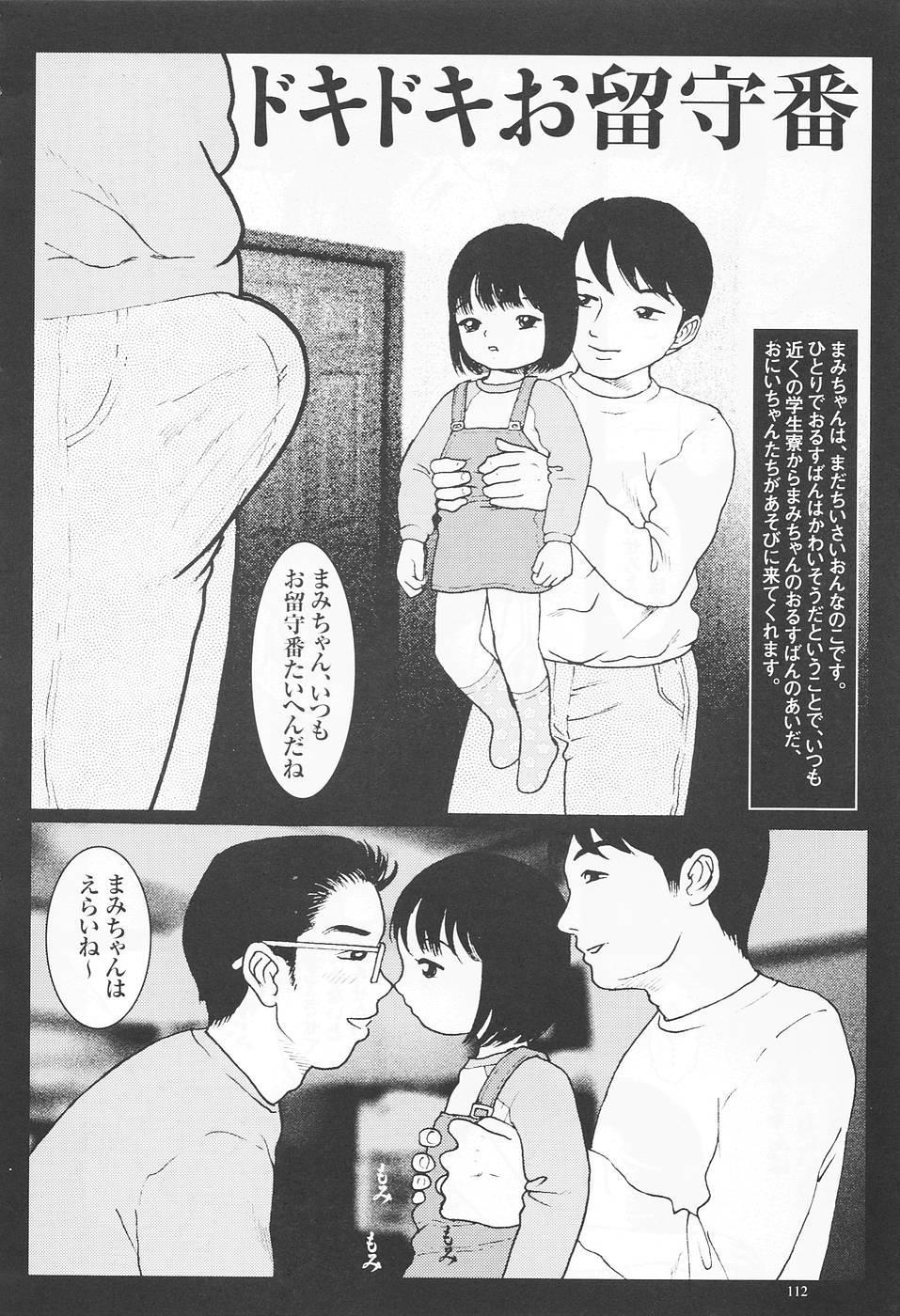 Kodomo Rakuen Ransel Shoujo Hen 114