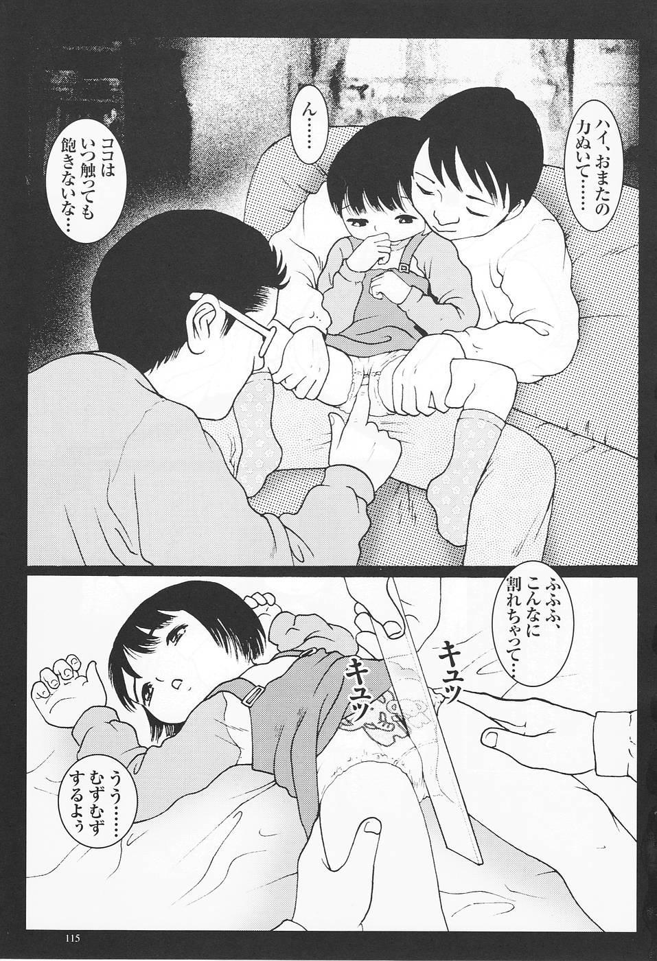 Kodomo Rakuen Ransel Shoujo Hen 117