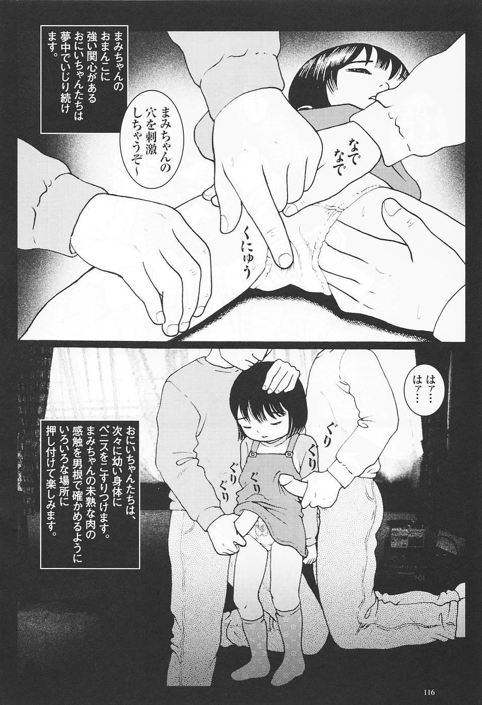 Kodomo Rakuen Ransel Shoujo Hen 118