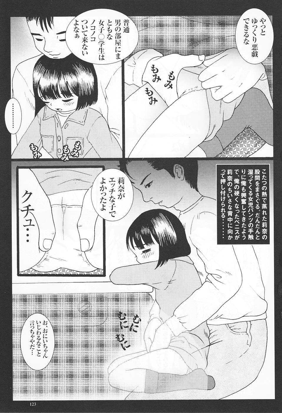 Kodomo Rakuen Ransel Shoujo Hen 125