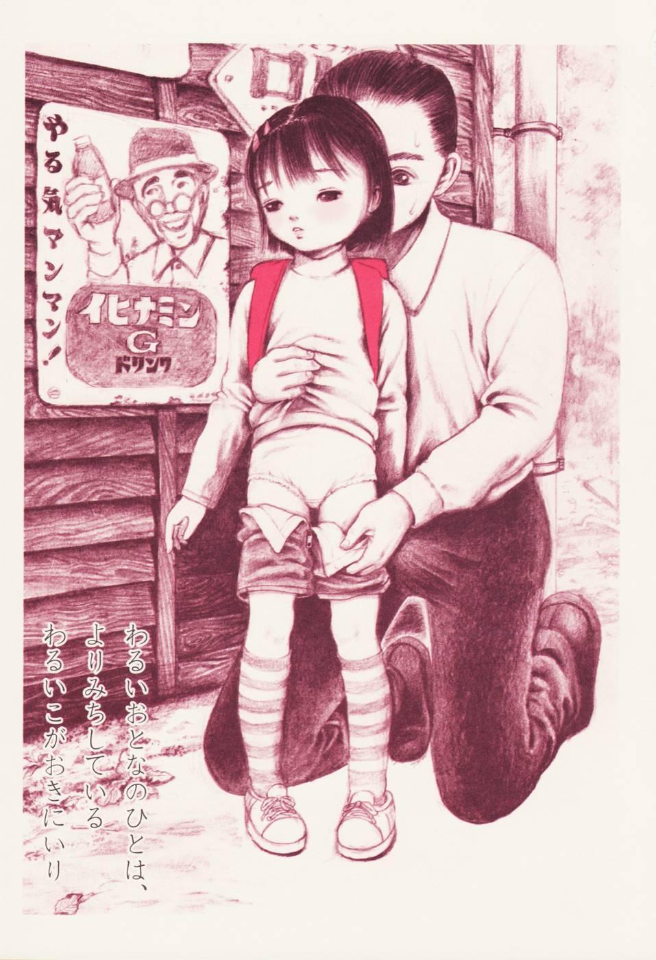 Kodomo Rakuen Ransel Shoujo Hen 12