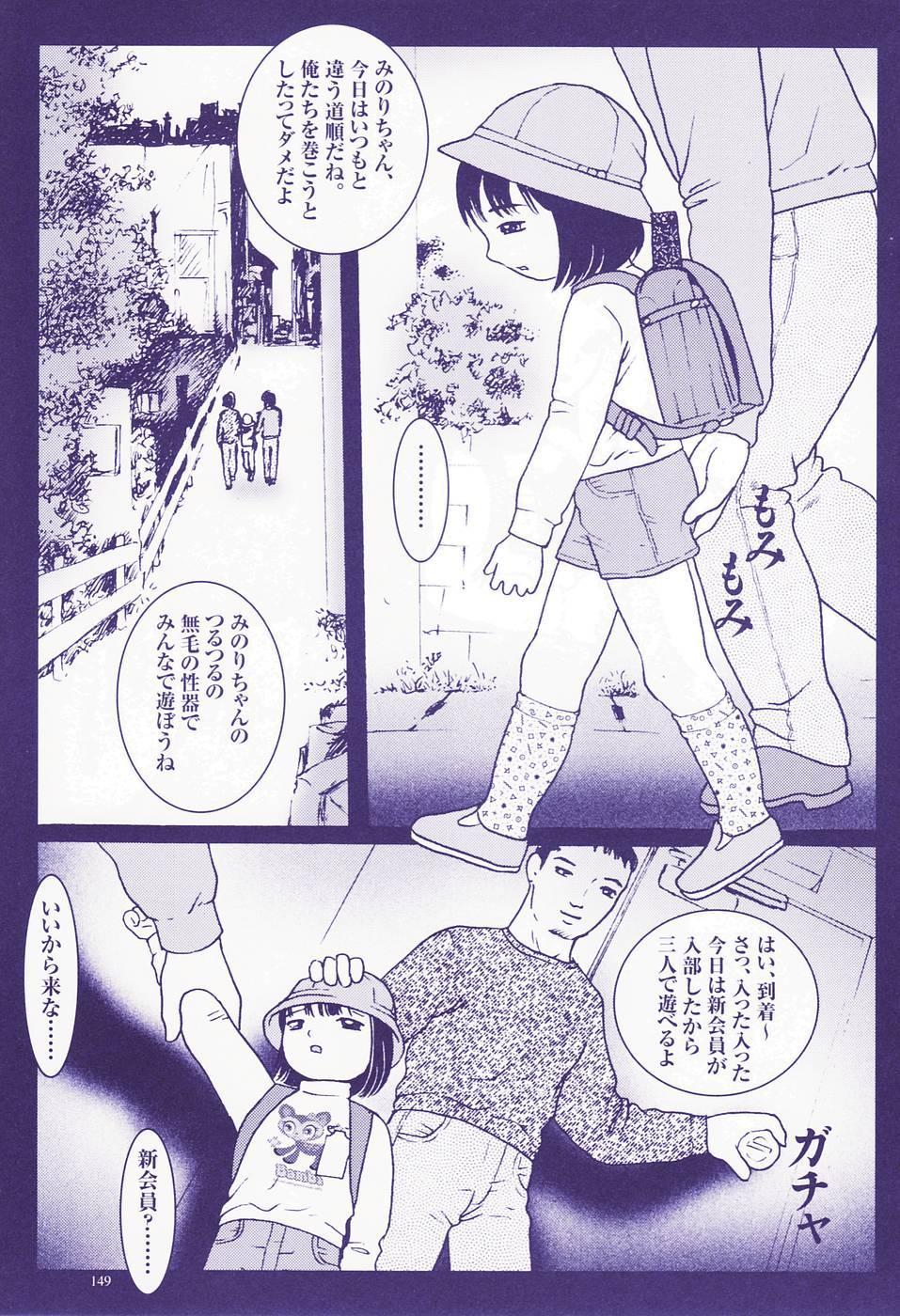 Kodomo Rakuen Ransel Shoujo Hen 151