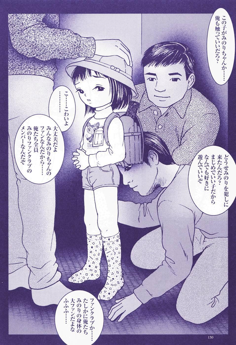Kodomo Rakuen Ransel Shoujo Hen 152