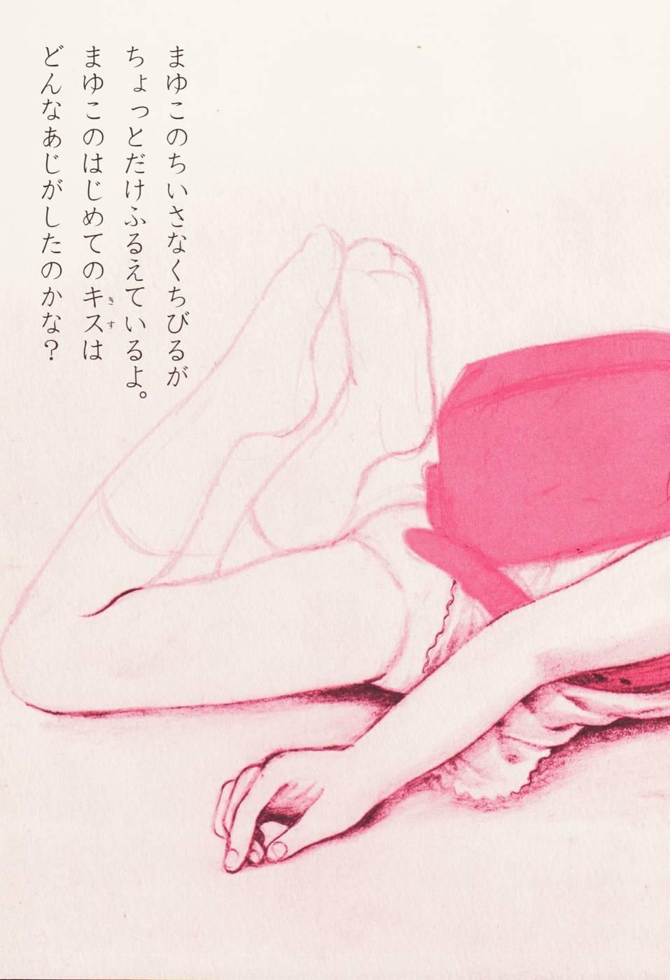 Kodomo Rakuen Ransel Shoujo Hen 15