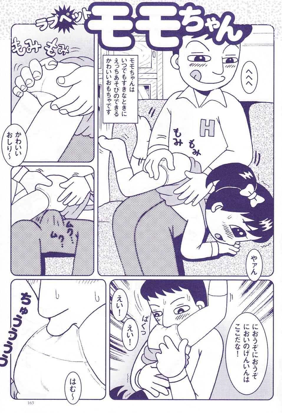 Kodomo Rakuen Ransel Shoujo Hen 165