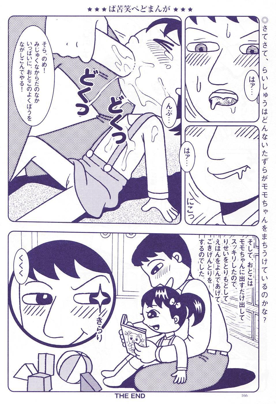 Kodomo Rakuen Ransel Shoujo Hen 168