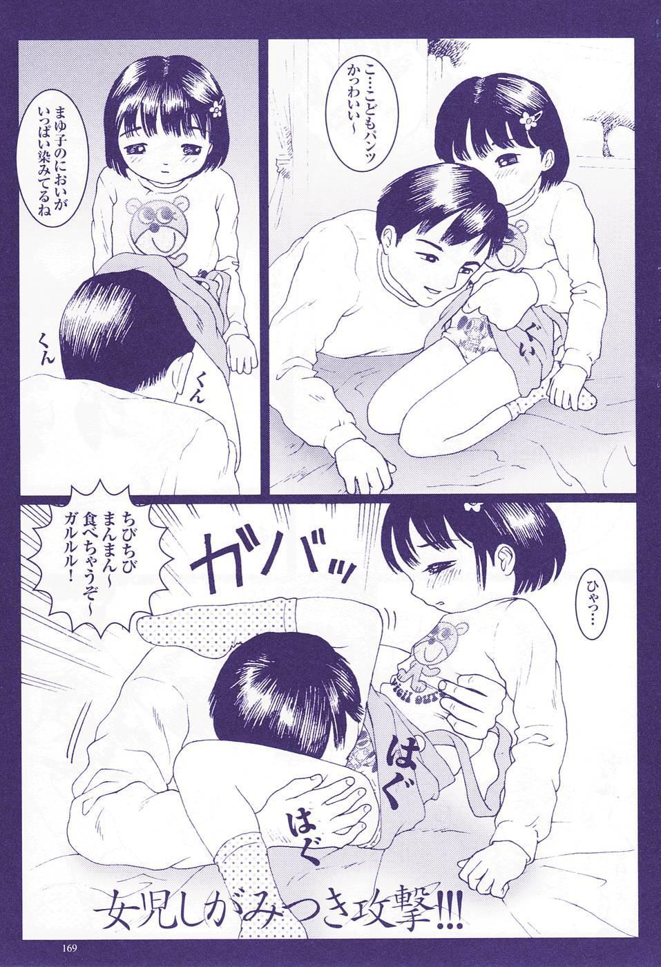 Kodomo Rakuen Ransel Shoujo Hen 171