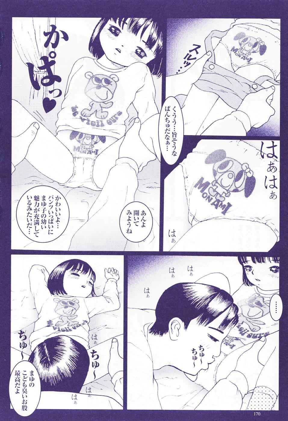 Kodomo Rakuen Ransel Shoujo Hen 172