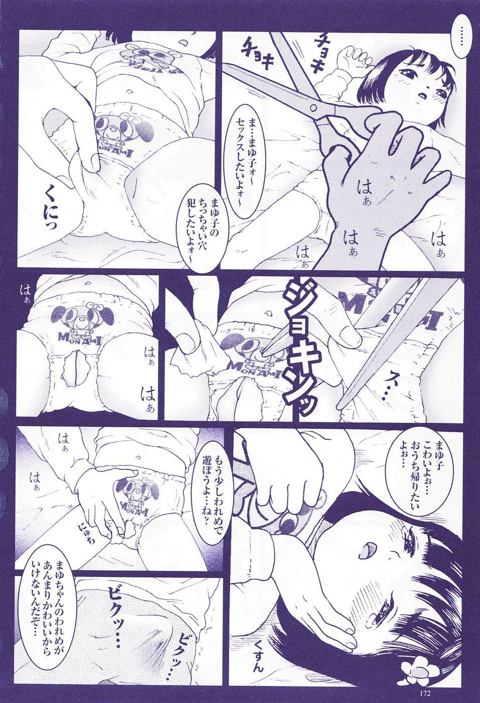 Kodomo Rakuen Ransel Shoujo Hen 174