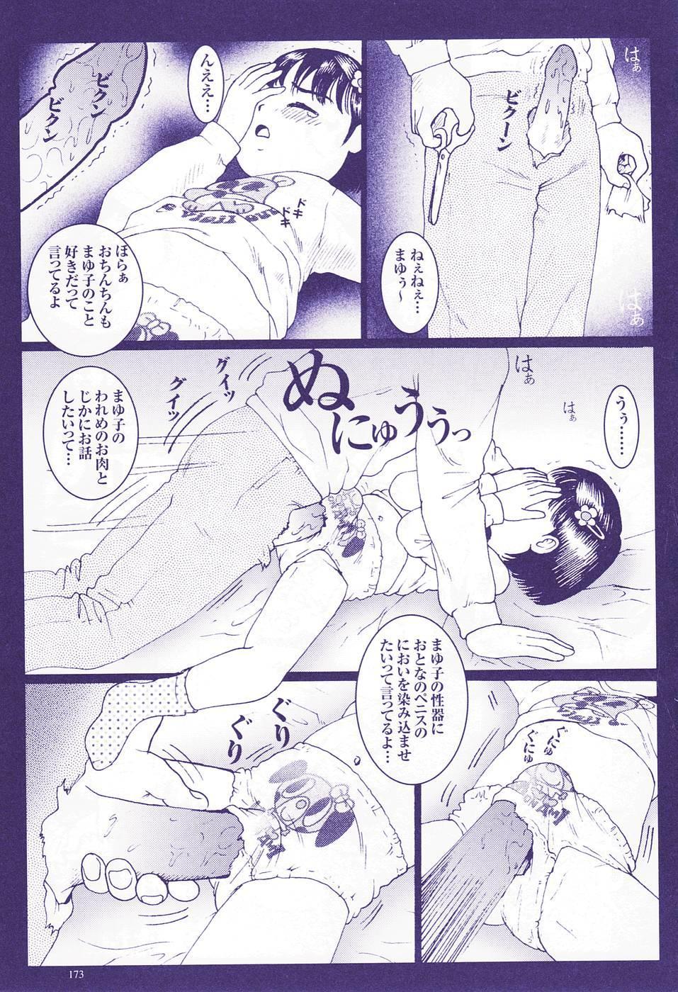 Kodomo Rakuen Ransel Shoujo Hen 175