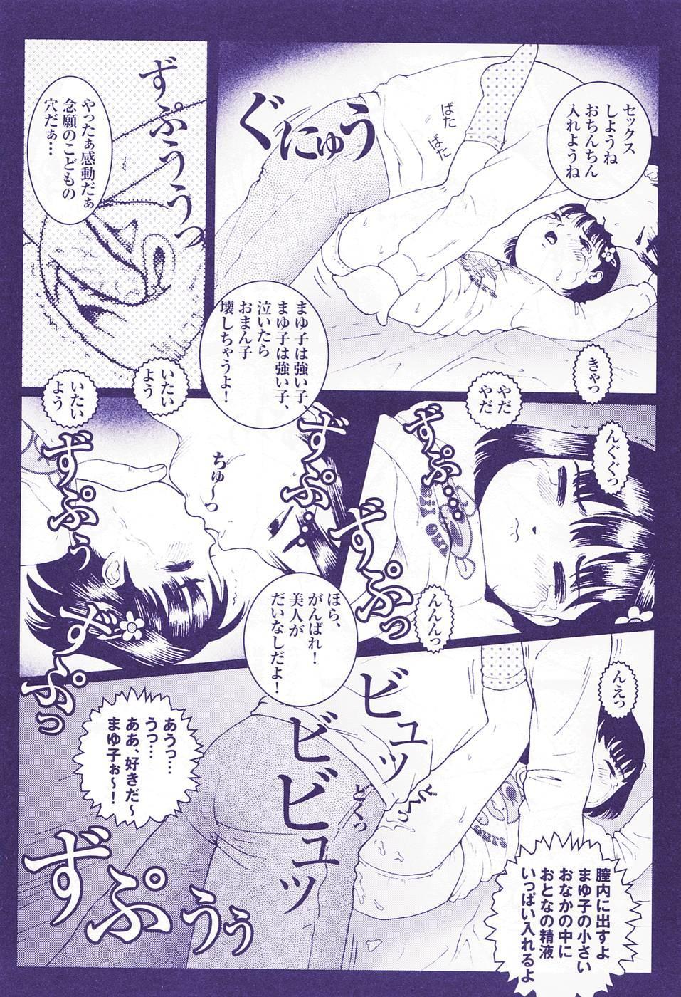 Kodomo Rakuen Ransel Shoujo Hen 176