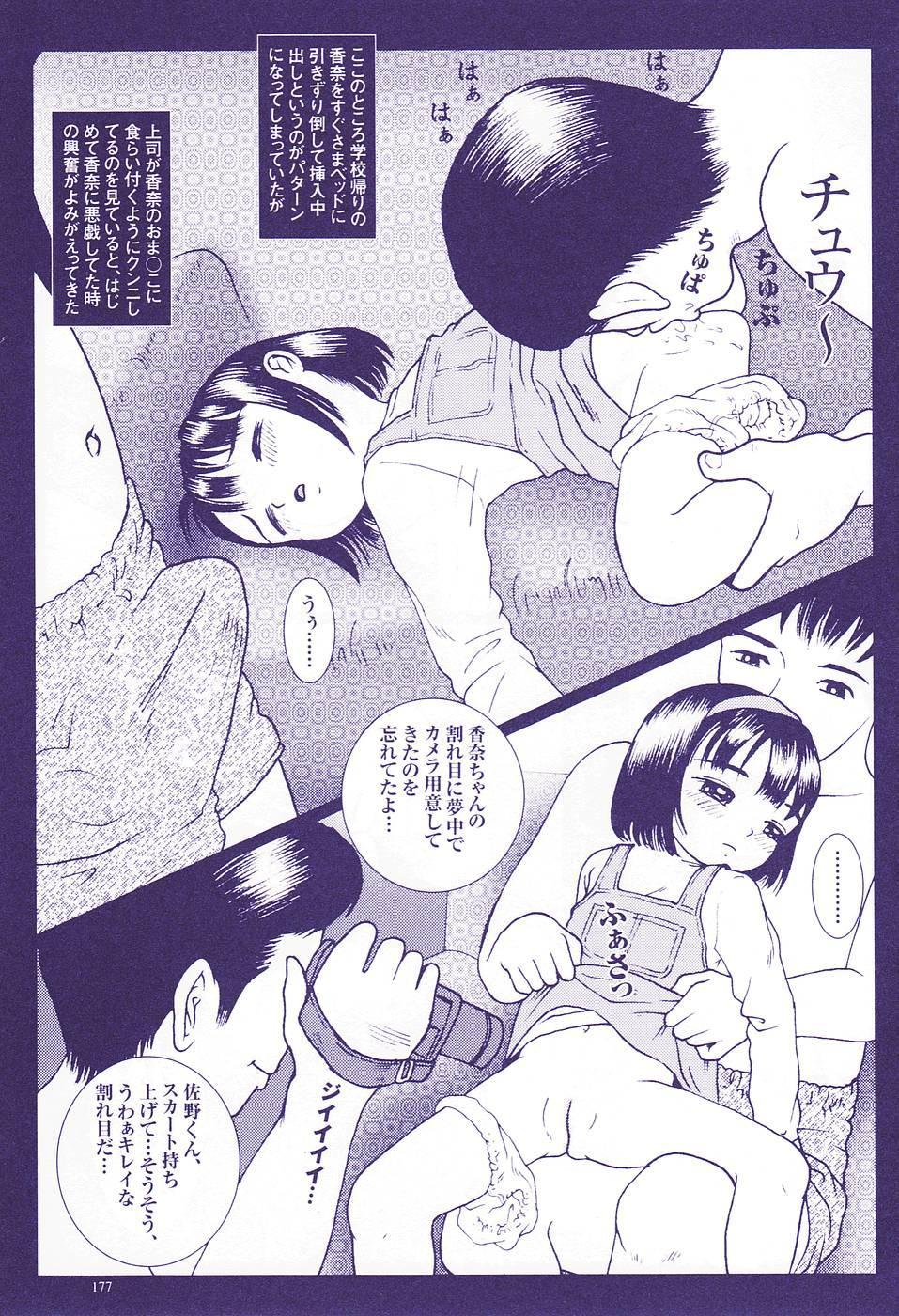 Kodomo Rakuen Ransel Shoujo Hen 179