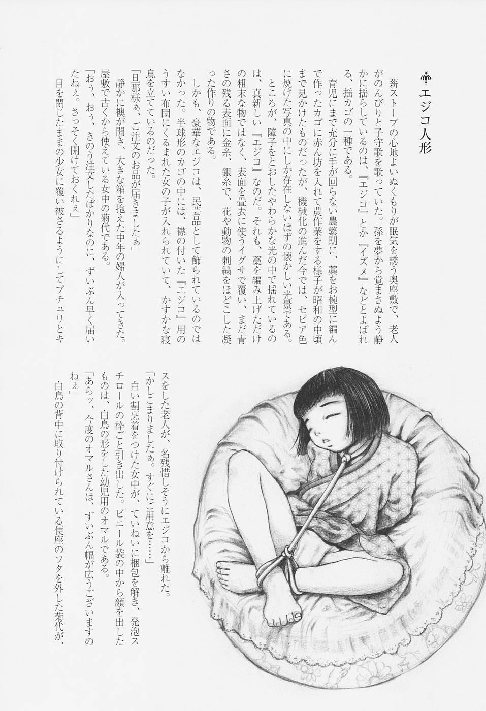 Kodomo Rakuen Ransel Shoujo Hen 182