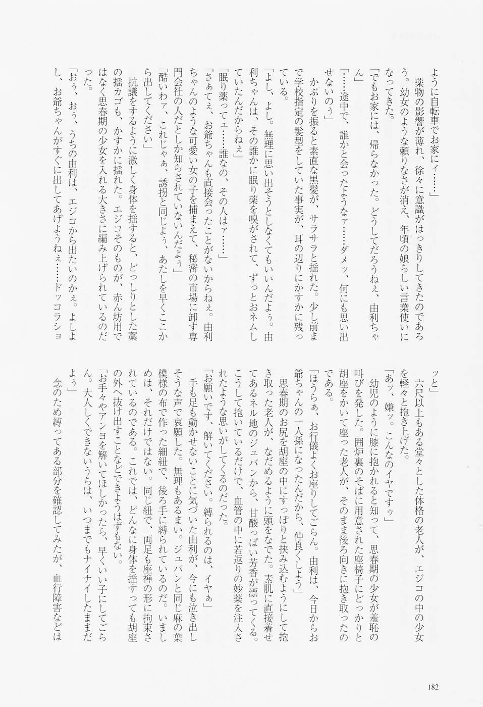 Kodomo Rakuen Ransel Shoujo Hen 184