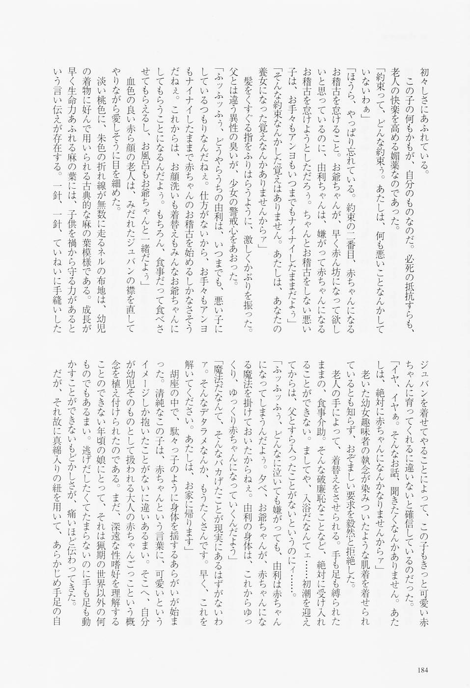 Kodomo Rakuen Ransel Shoujo Hen 186
