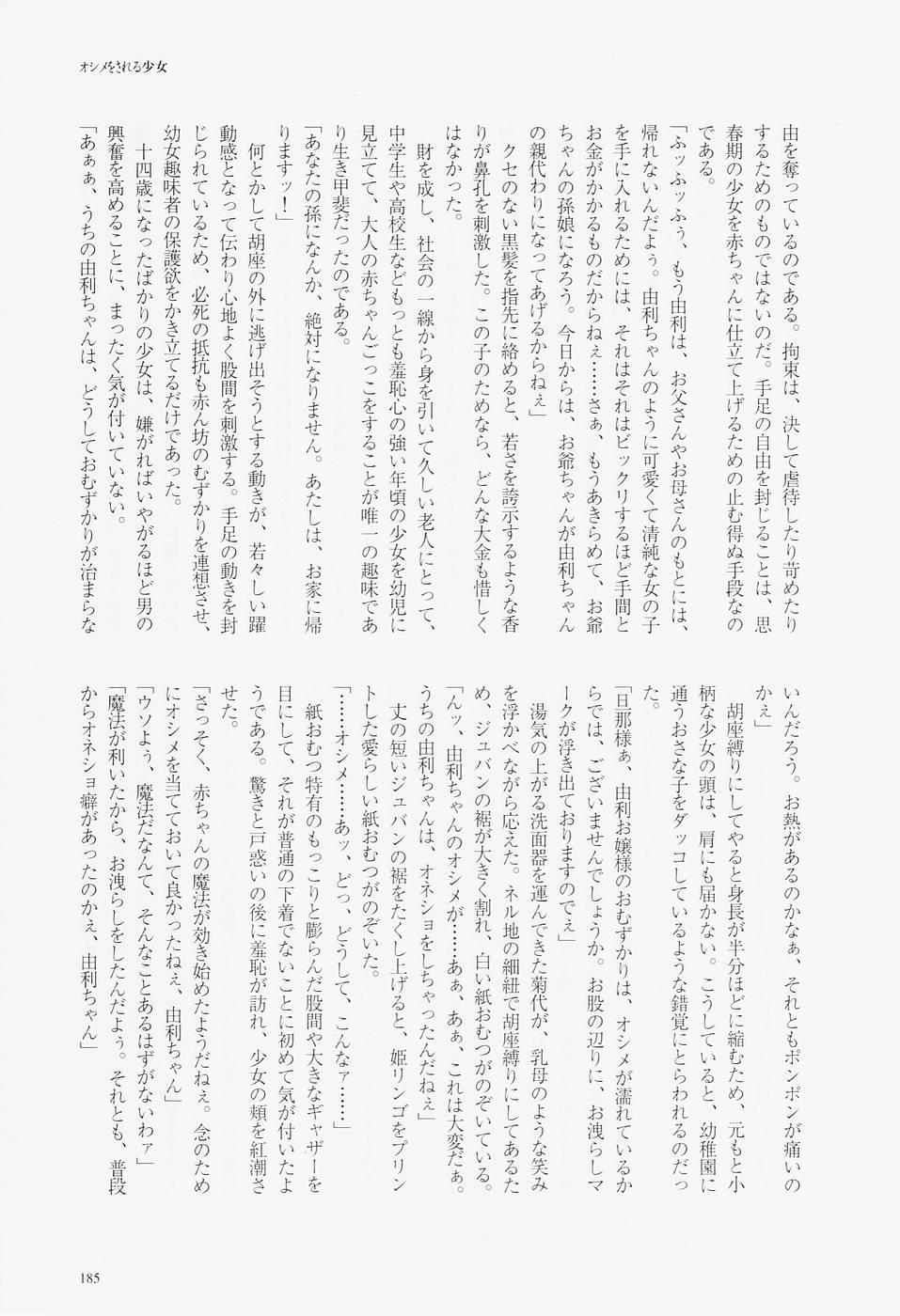 Kodomo Rakuen Ransel Shoujo Hen 187