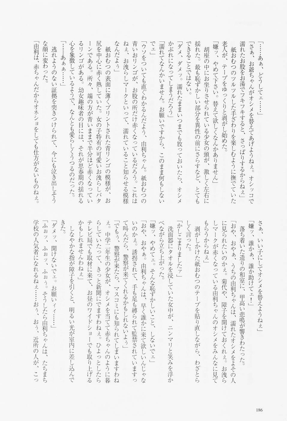 Kodomo Rakuen Ransel Shoujo Hen 188