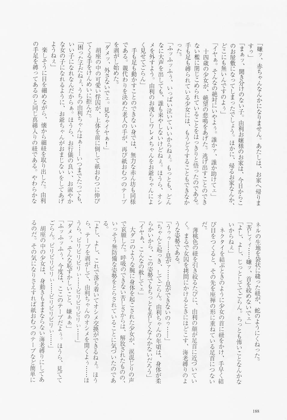 Kodomo Rakuen Ransel Shoujo Hen 190