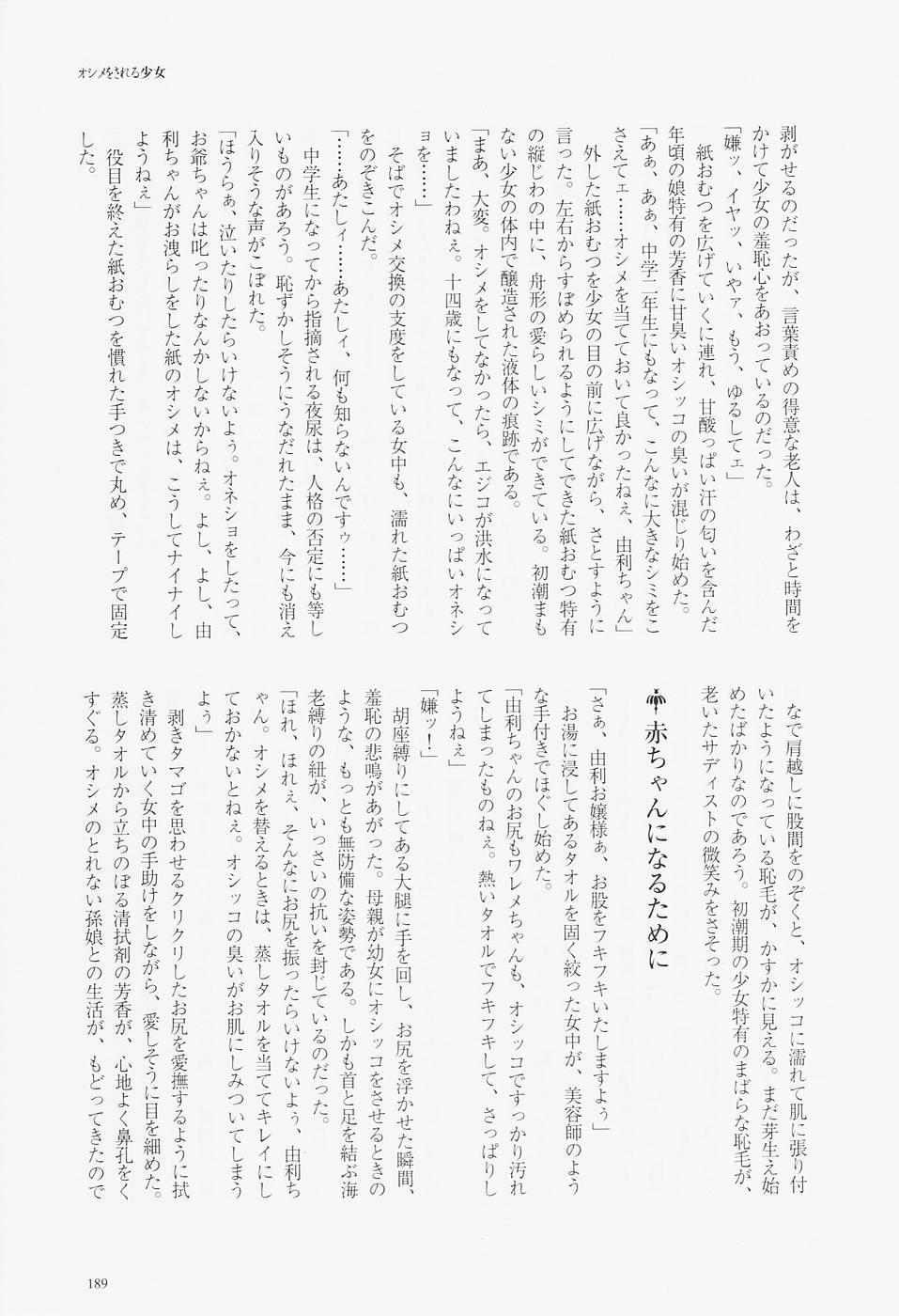 Kodomo Rakuen Ransel Shoujo Hen 191