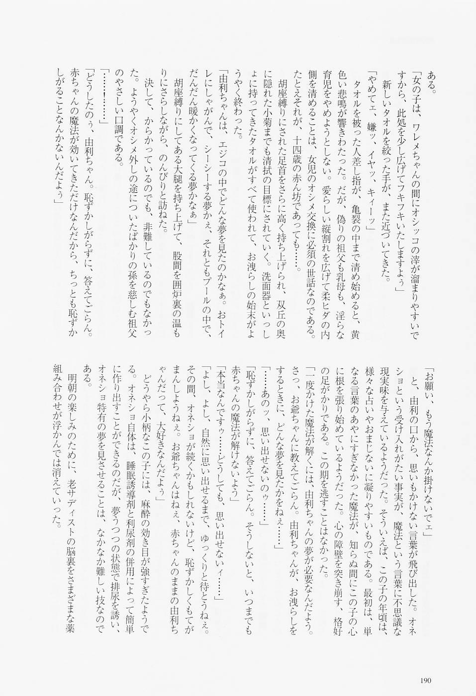 Kodomo Rakuen Ransel Shoujo Hen 192