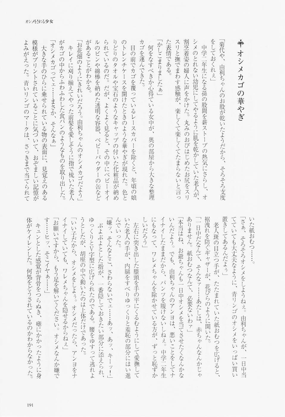 Kodomo Rakuen Ransel Shoujo Hen 193