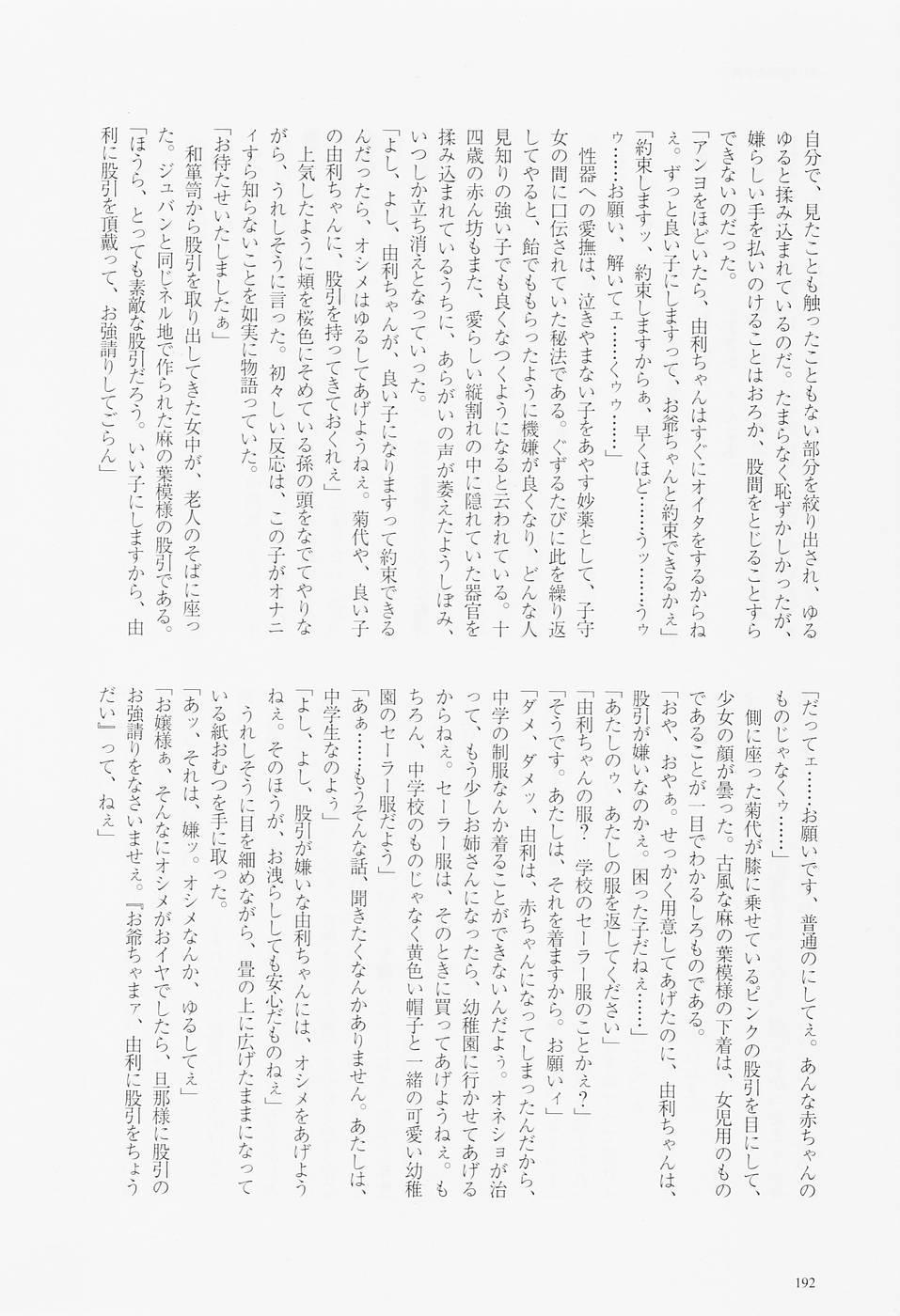 Kodomo Rakuen Ransel Shoujo Hen 194