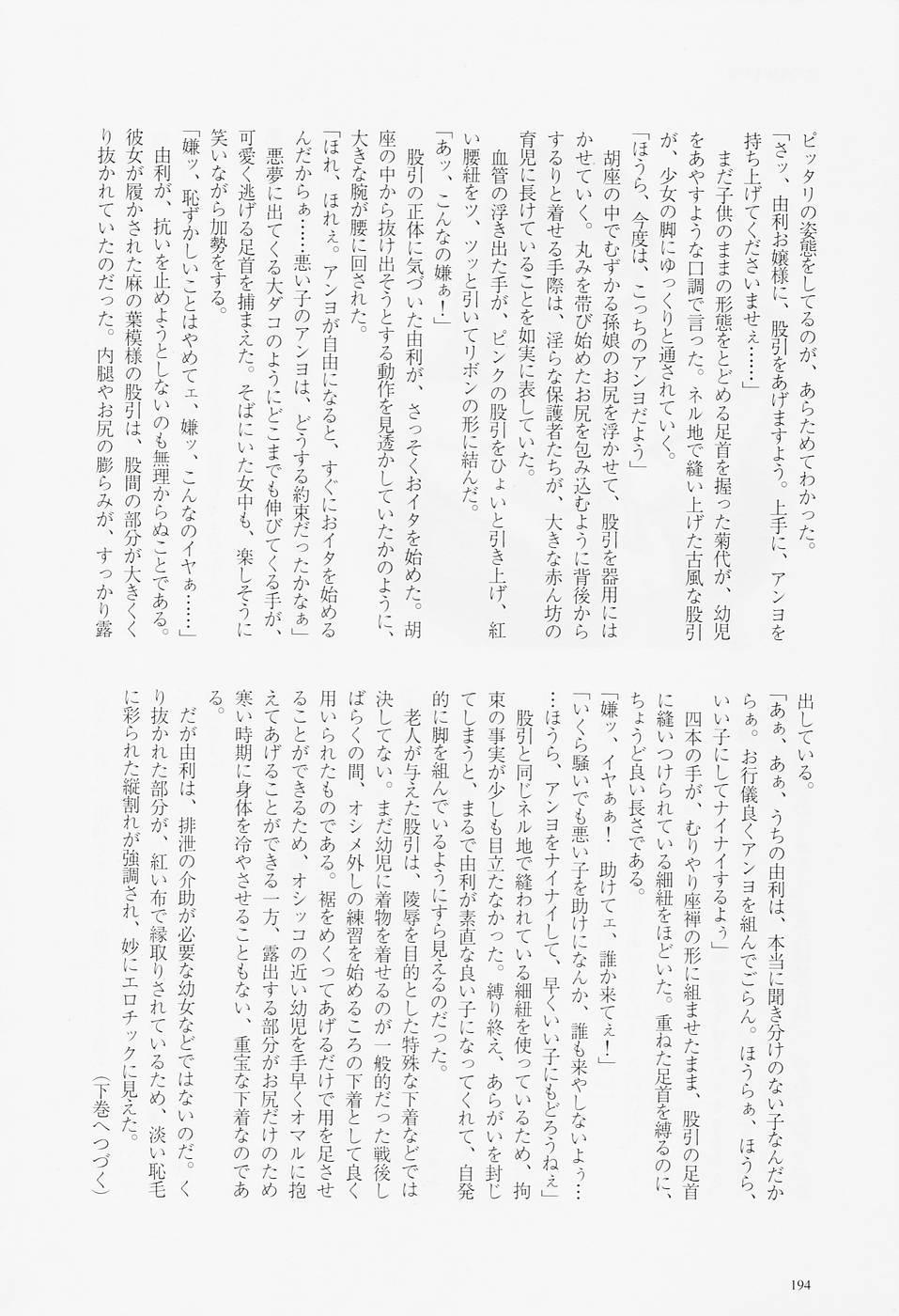 Kodomo Rakuen Ransel Shoujo Hen 196