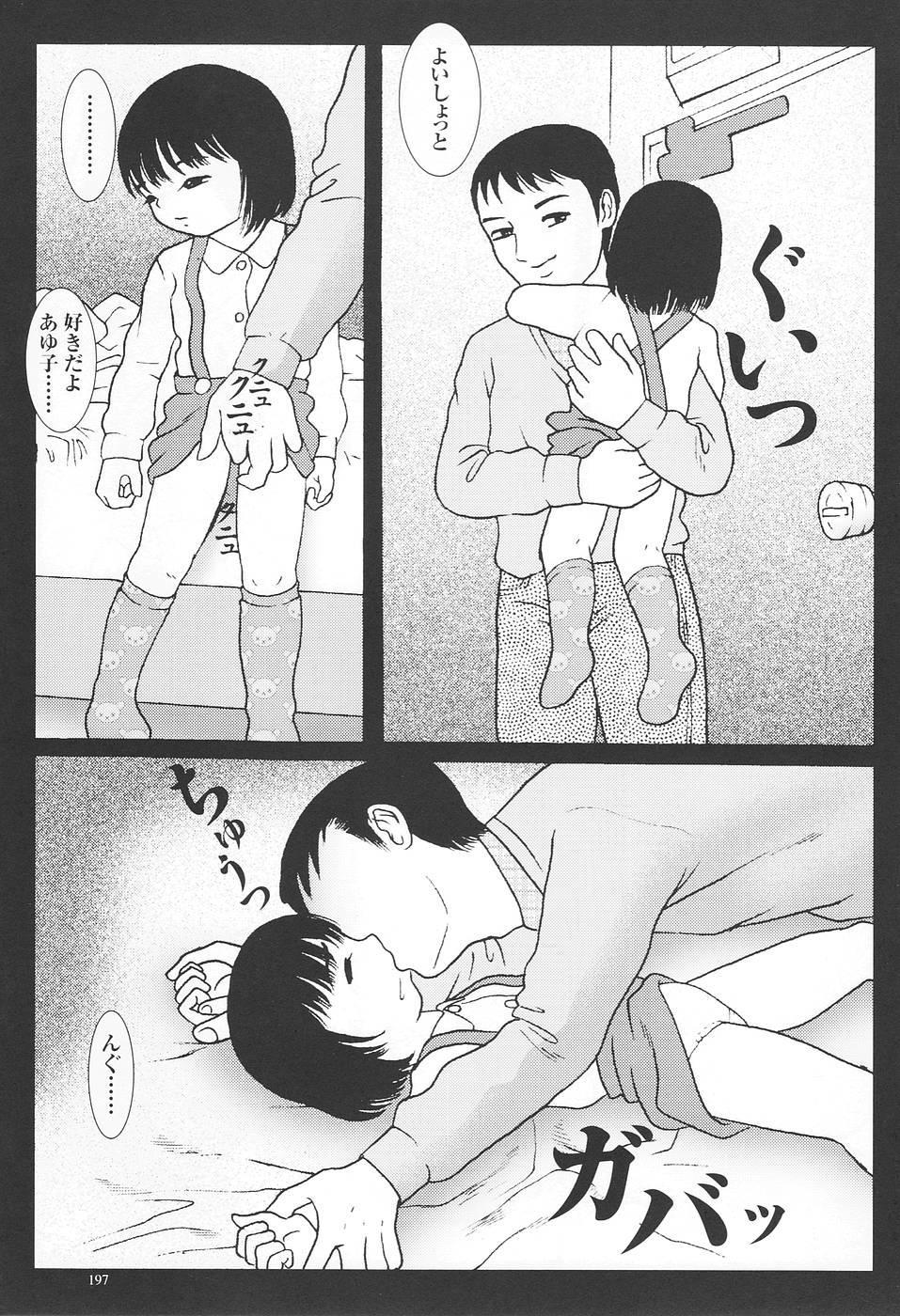 Kodomo Rakuen Ransel Shoujo Hen 199