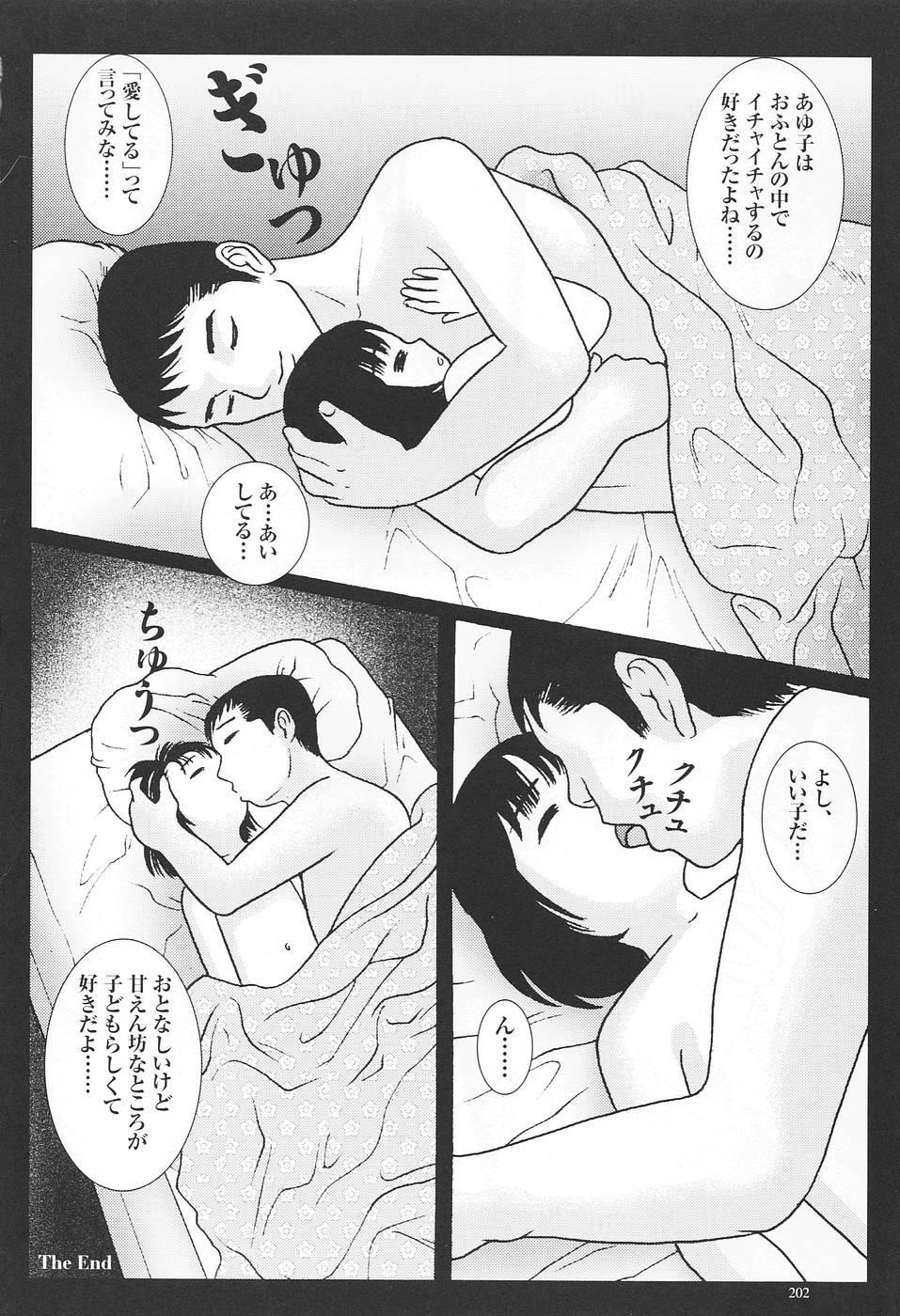 Kodomo Rakuen Ransel Shoujo Hen 204