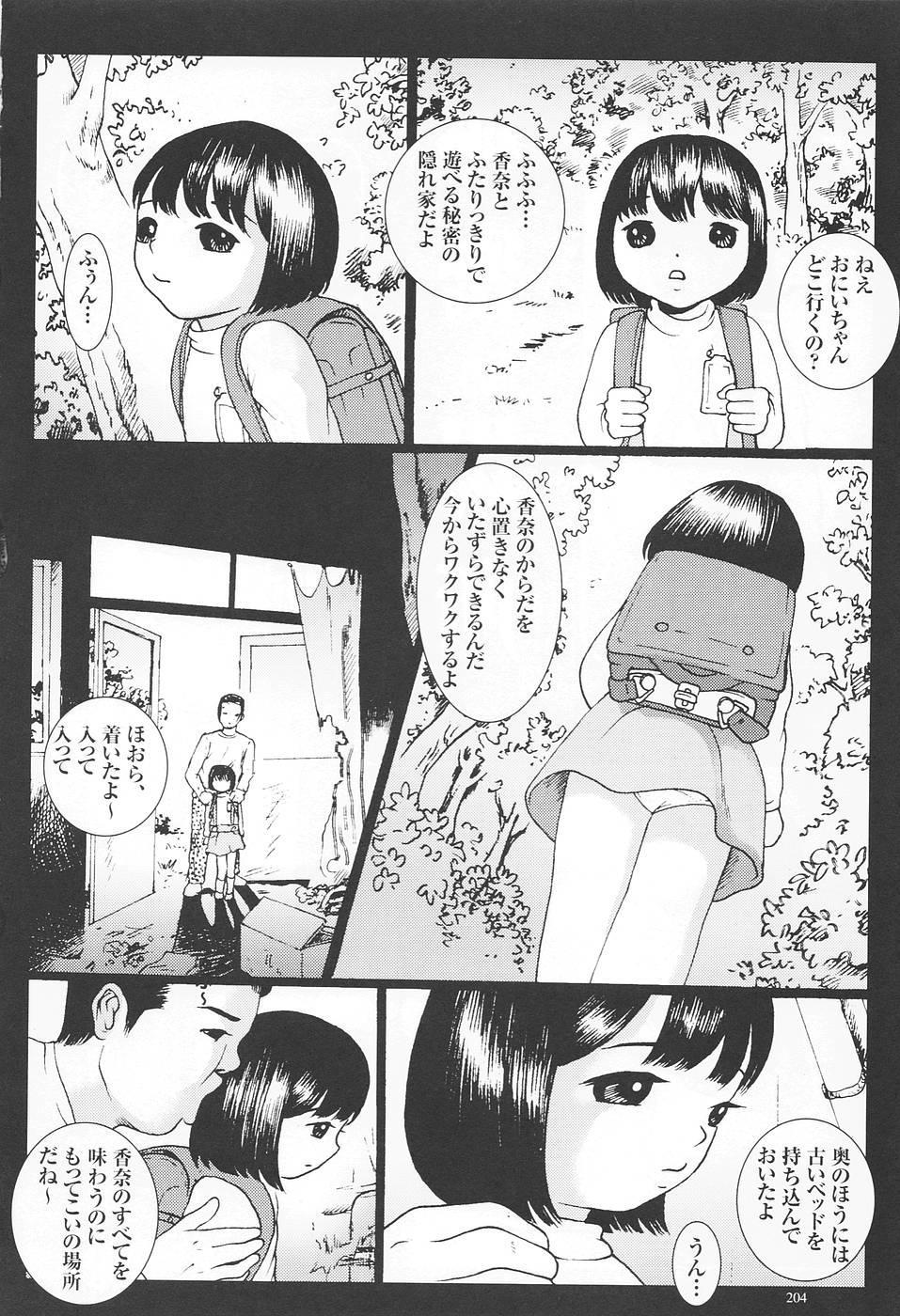 Kodomo Rakuen Ransel Shoujo Hen 206