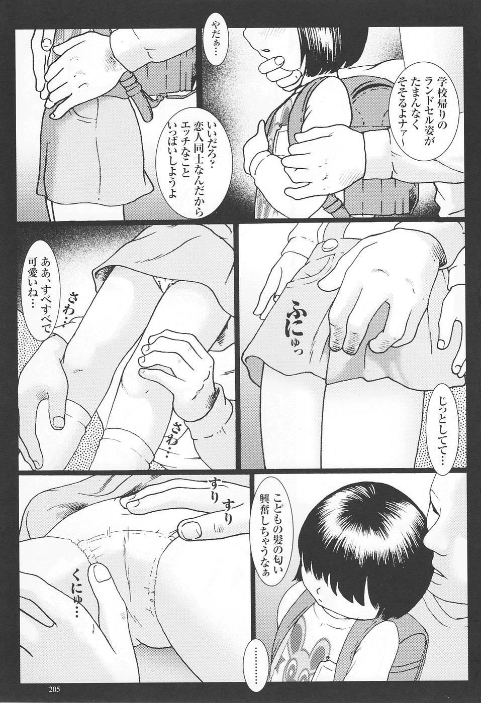 Kodomo Rakuen Ransel Shoujo Hen 207
