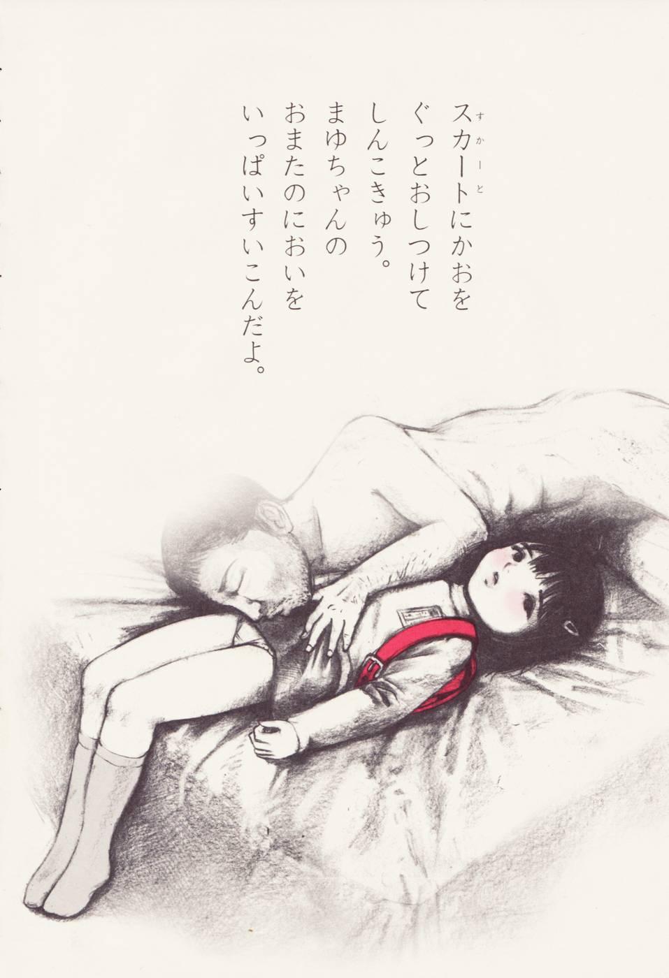 Kodomo Rakuen Ransel Shoujo Hen 20
