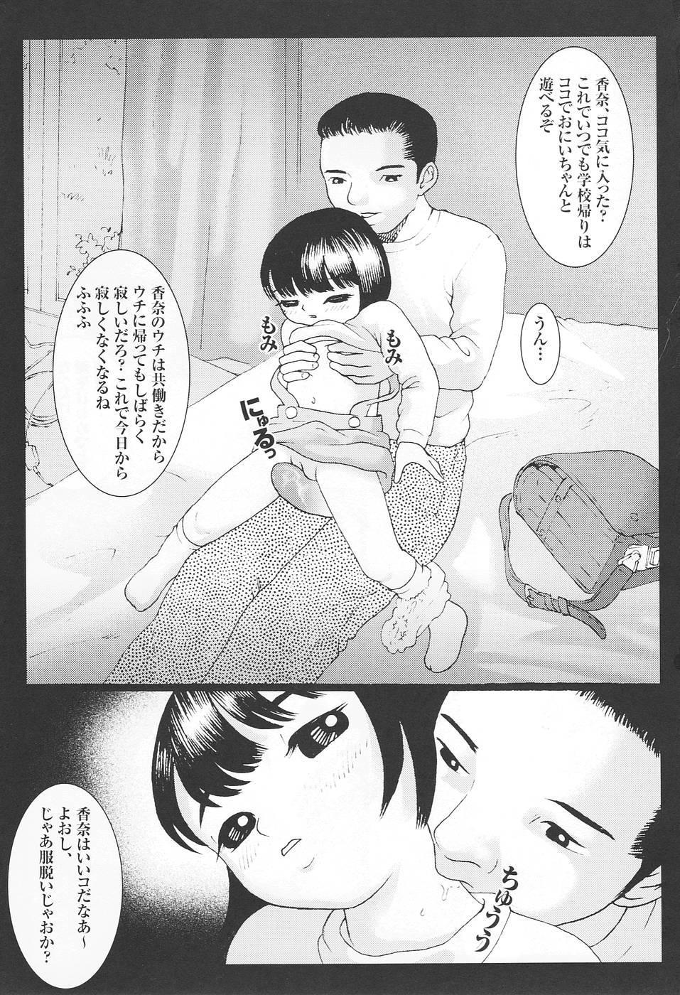 Kodomo Rakuen Ransel Shoujo Hen 211