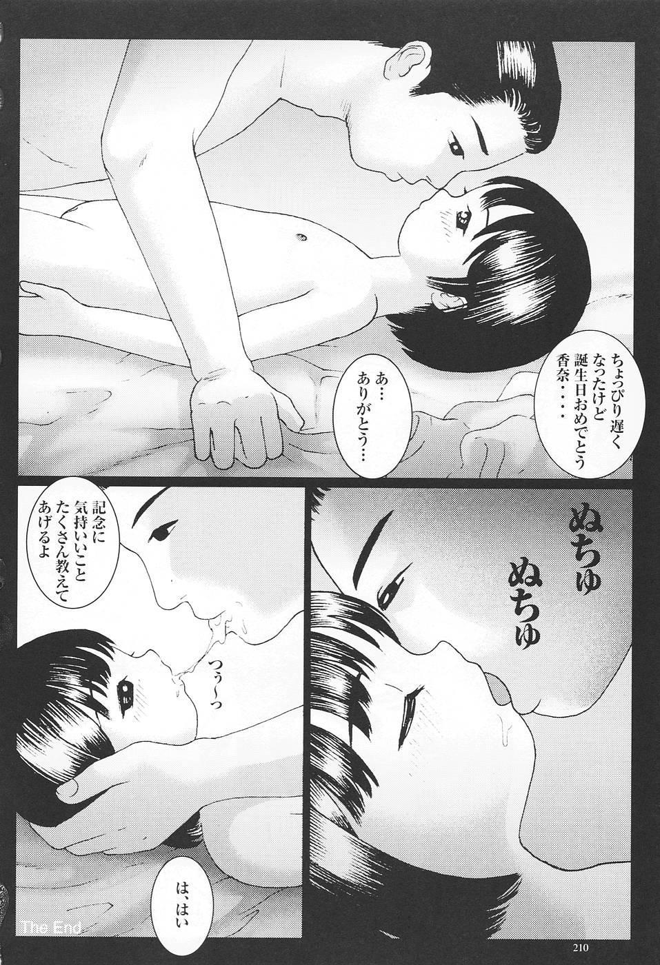 Kodomo Rakuen Ransel Shoujo Hen 212