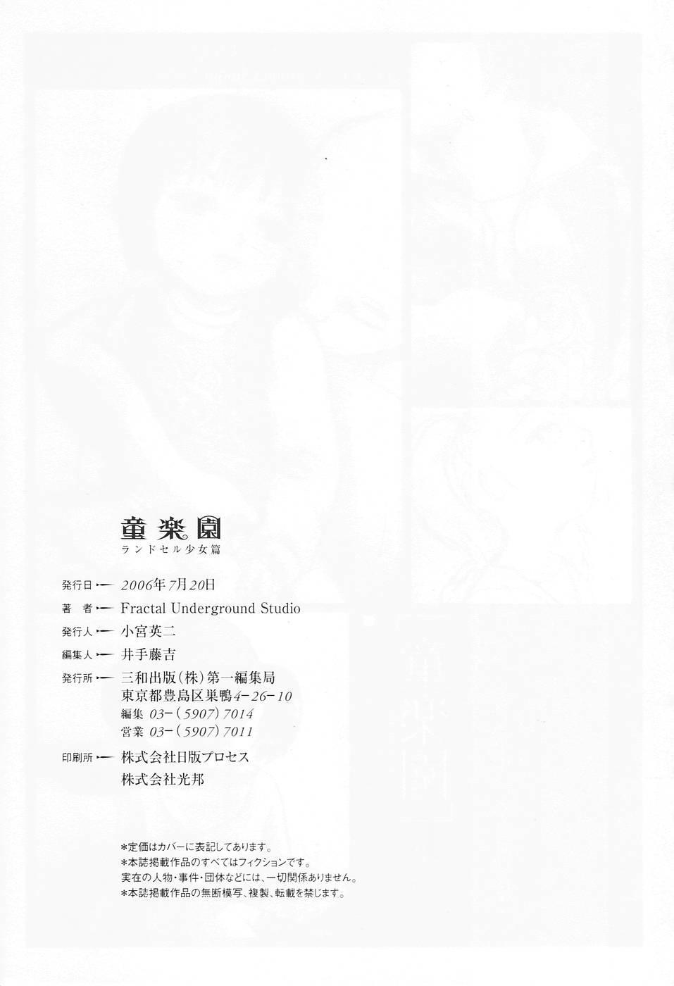 Kodomo Rakuen Ransel Shoujo Hen 243