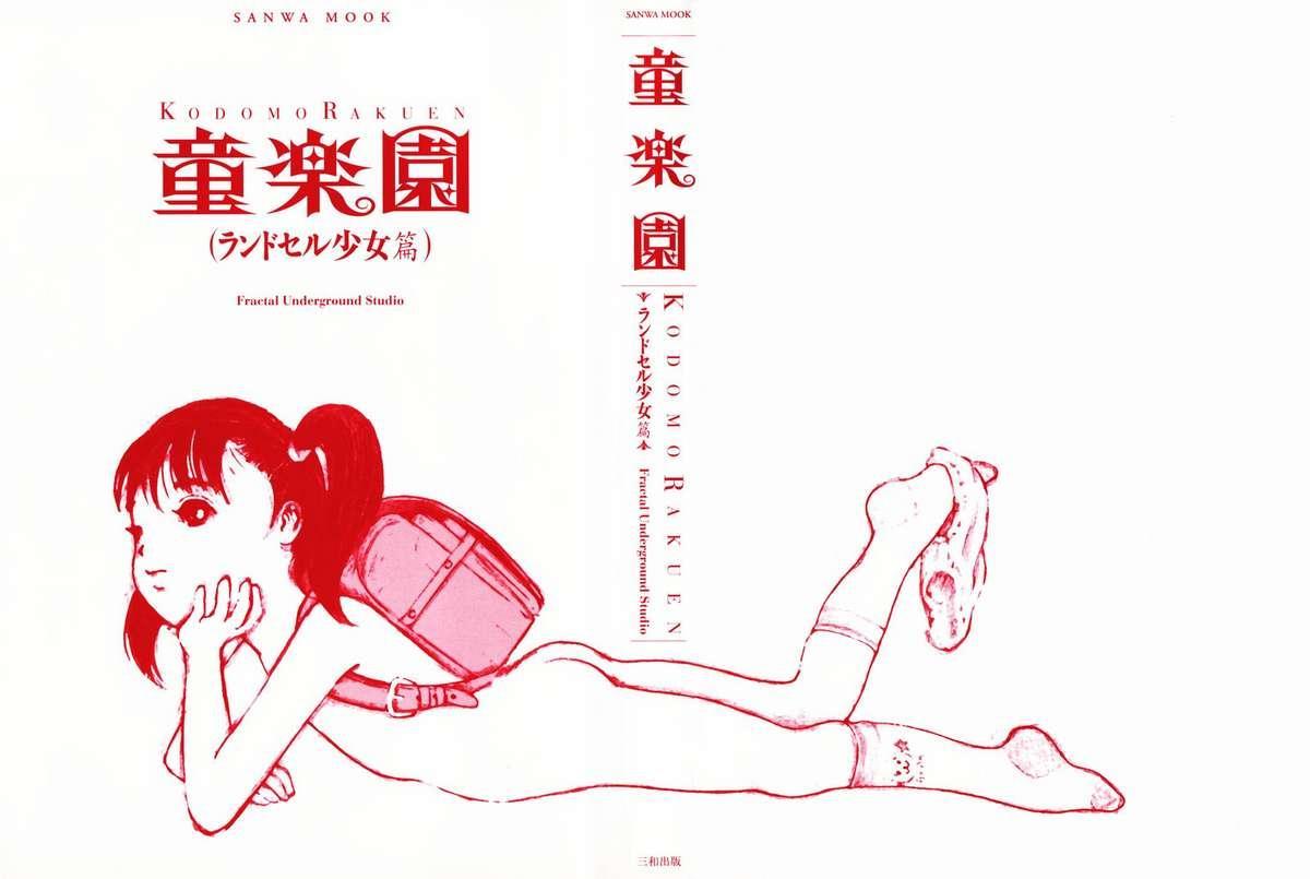 Kodomo Rakuen Ransel Shoujo Hen 2