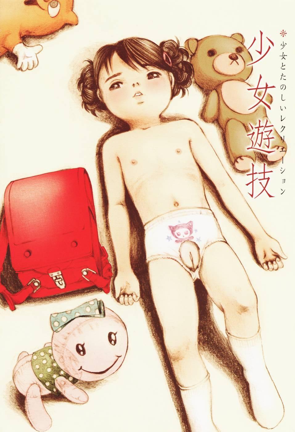 Kodomo Rakuen Ransel Shoujo Hen 31