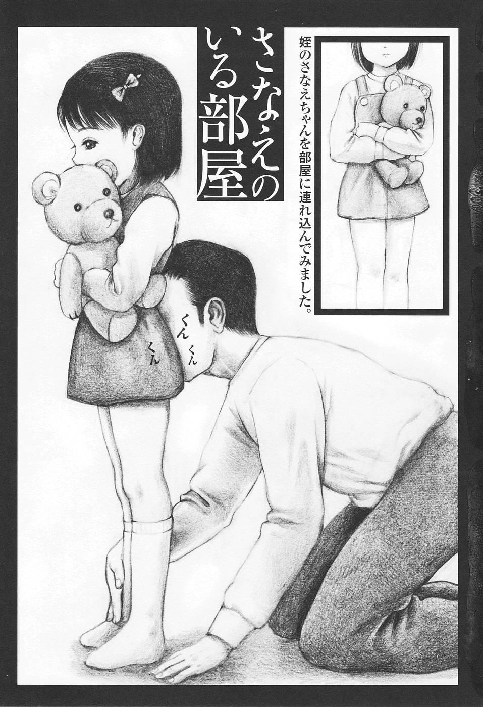 Kodomo Rakuen Ransel Shoujo Hen 36