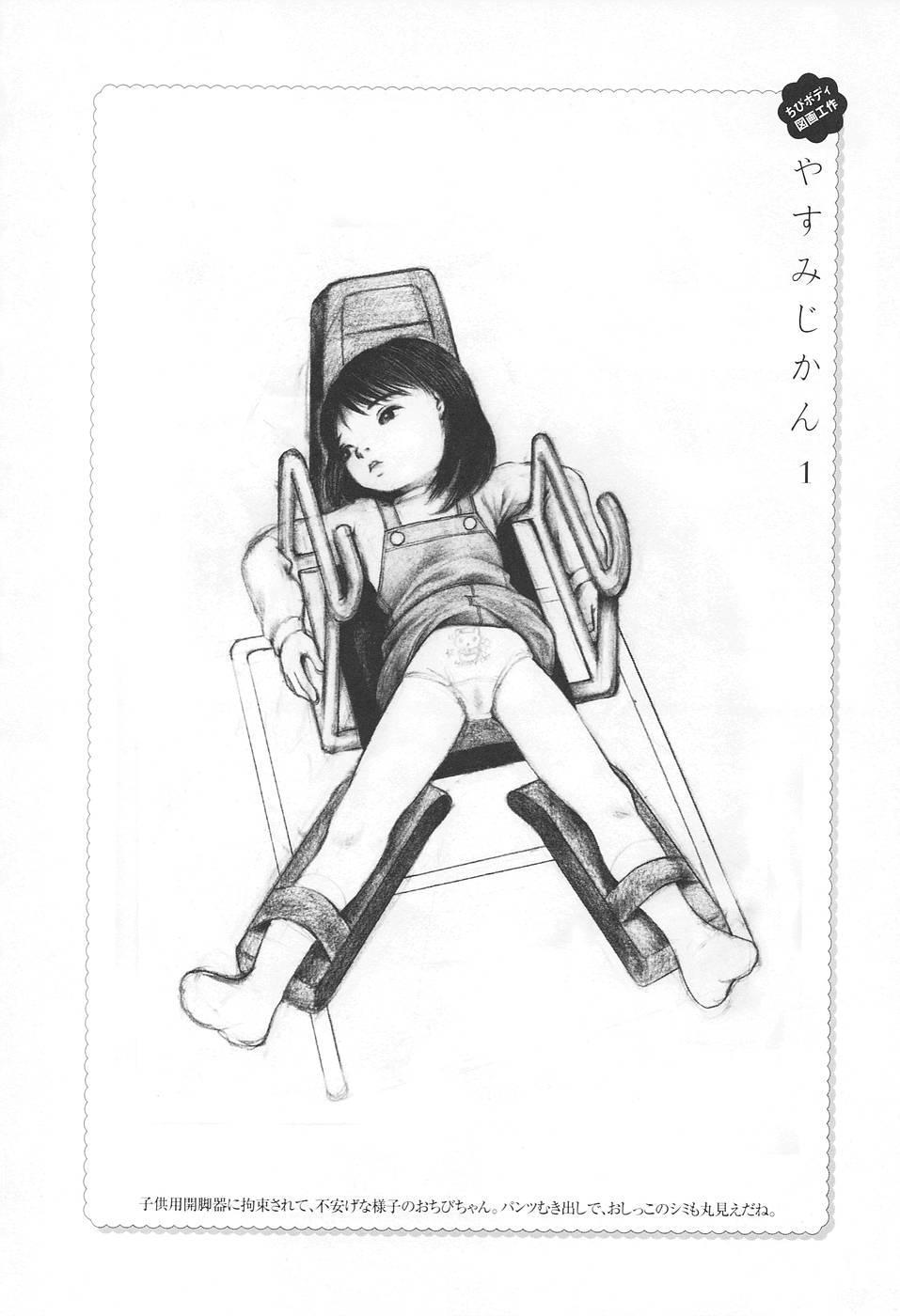 Kodomo Rakuen Ransel Shoujo Hen 45