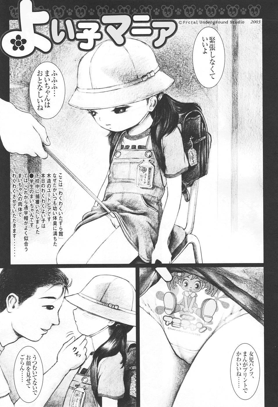 Kodomo Rakuen Ransel Shoujo Hen 46
