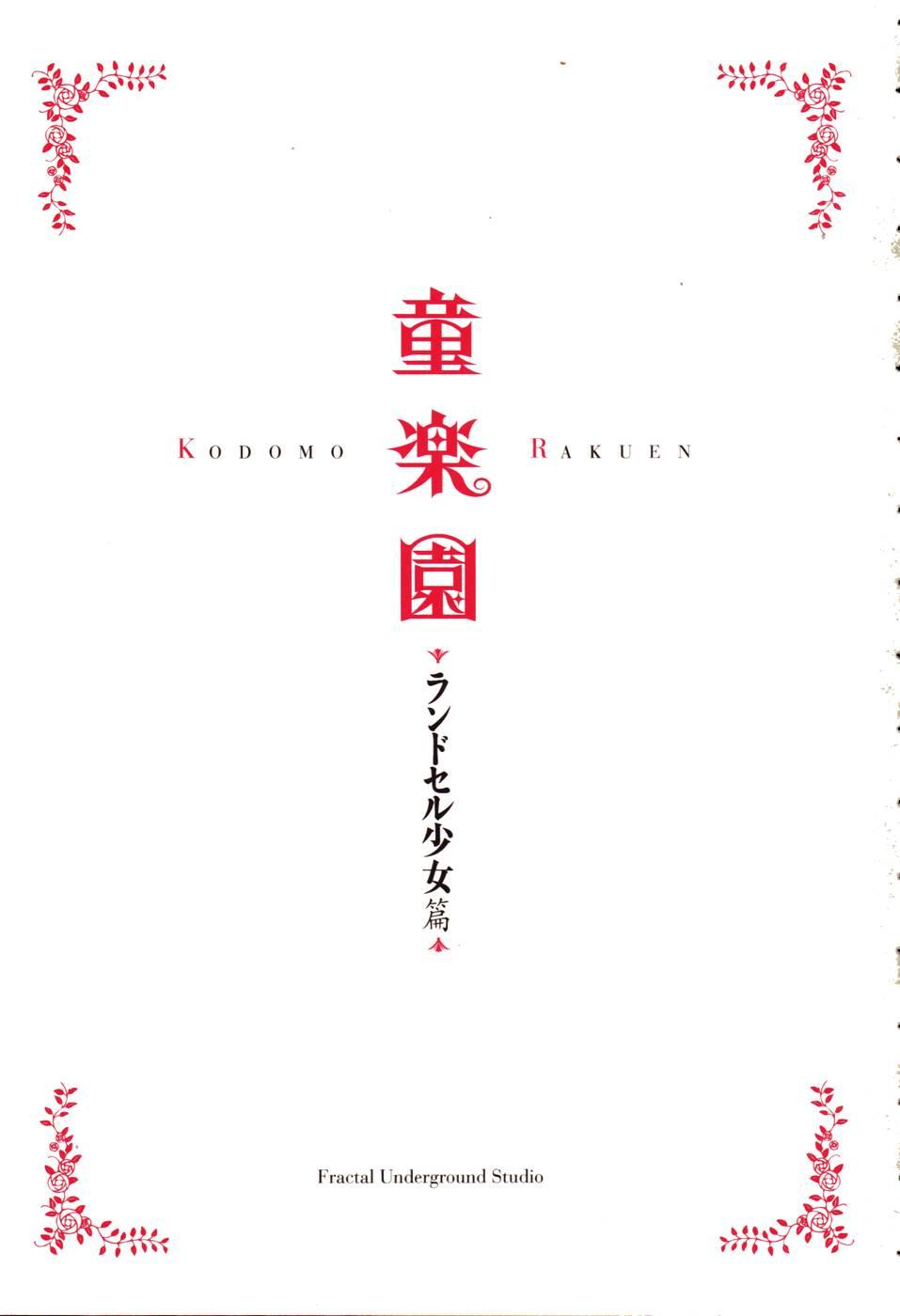 Kodomo Rakuen Ransel Shoujo Hen 4